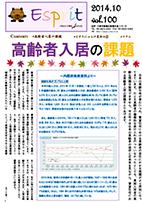 Espritエスプリ Vol.112