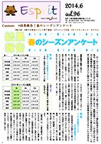 Espritエスプリ Vol.108
