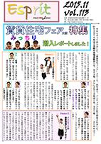 Espritエスプリ Vol.113
