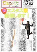 Espritエスプリ Vol.114