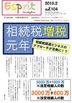 Espritエスプリ Vol.104