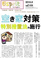 Espritエスプリ Vol.105