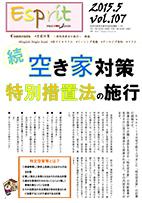 Espritエスプリ Vol.107