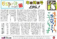Espritエスプリ Vol.115