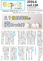 Espritエスプリ Vol.120