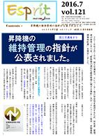 Espritエスプリ Vol.121