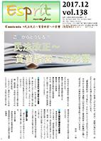 Espritエスプリ Vol.138