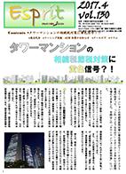 Espritエスプリ Vol.130