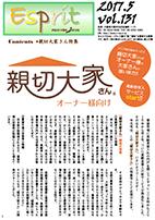Espritエスプリ Vol.131