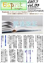 Espritエスプリ Vol.133