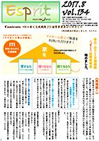 Espritエスプリ Vol.134