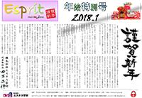 Espritエスプリ Vol.139