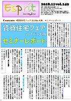 Espritエスプリ Vol.149