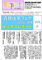 Espritエスプリ Vol.150