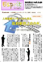 Espritエスプリ Vol.140