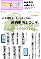 Espritエスプリ Vol.141