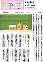 Espritエスプリ Vol.142