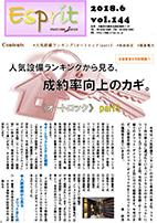 Espritエスプリ Vol.144