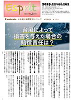 Espritエスプリ Vol.161