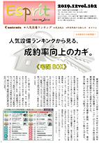 Espritエスプリ Vol.162