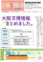 Espritエスプリ Vol.154