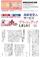 Espritエスプリ Vol.155