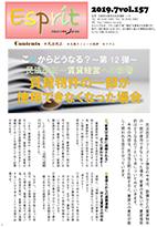 Espritエスプリ Vol.157