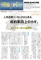 Espritエスプリ Vol.165