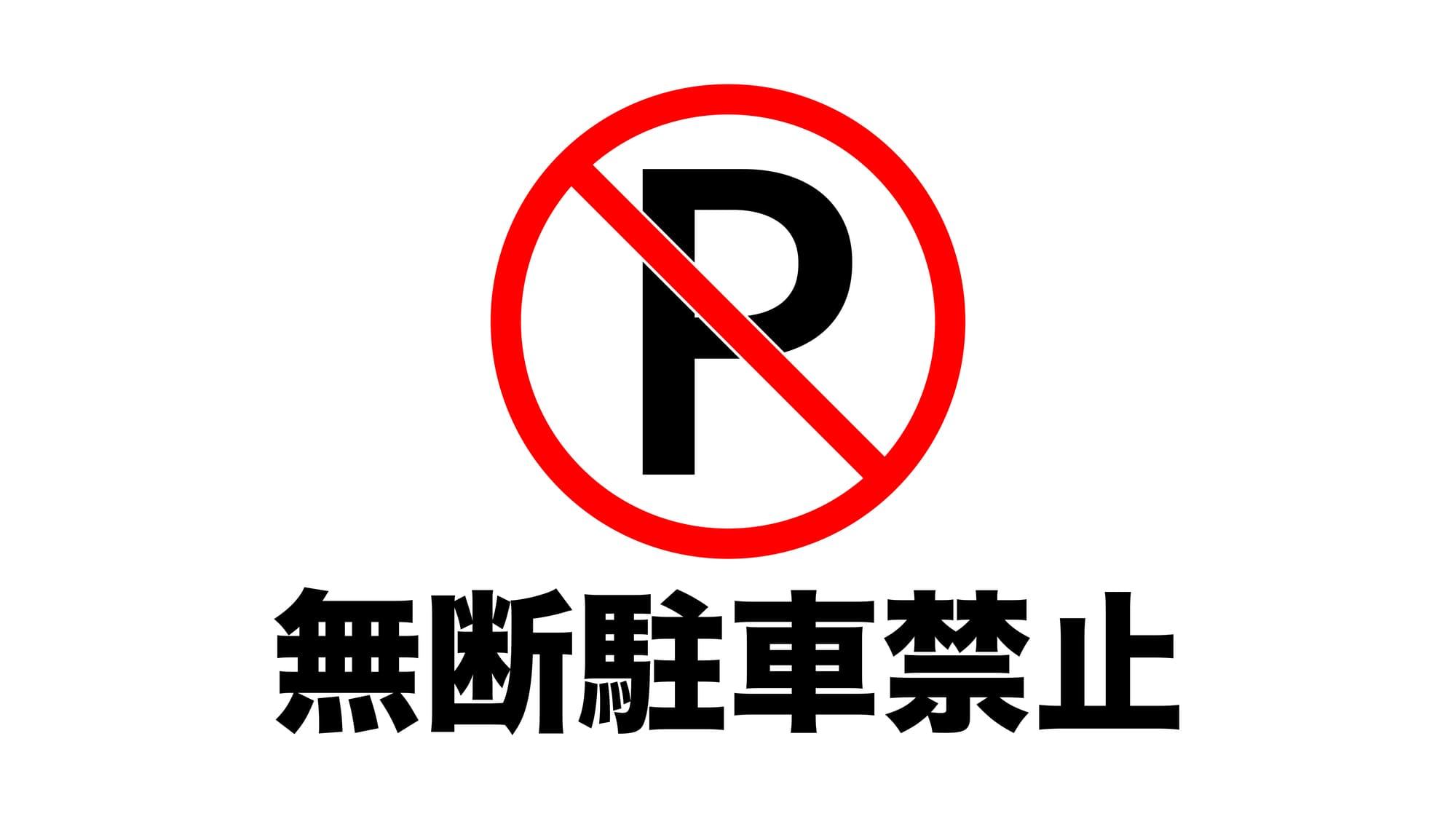 無断駐車が頻発する狭小地、収益化で一石三鳥の解決策で成功